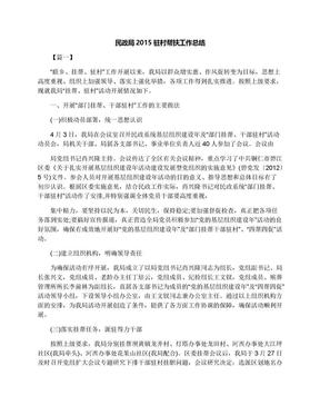 民政局2015驻村帮扶工作总结.docx