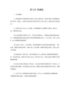 09高考复习资料:高三物理总复习专题 机械能.doc