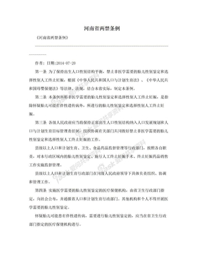 河南省两禁条例.doc