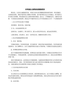 大学生的人生职业生涯规划范文.docx