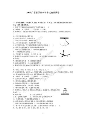 2009-2016年6月广东省普通高中学业水平考试物理试题及答案.doc