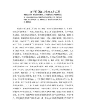 支行信贷部三季度工作总结.doc