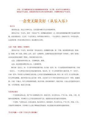 毛毛虫变蝴蝶7:(一)从乐入乐(道证法师).doc