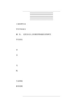 工商管理专业毕业论文完整版.doc