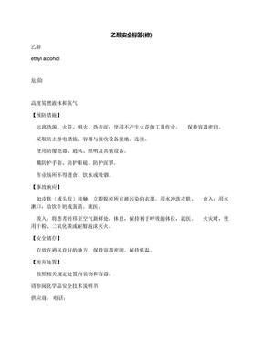 乙醇安全标签(修).docx