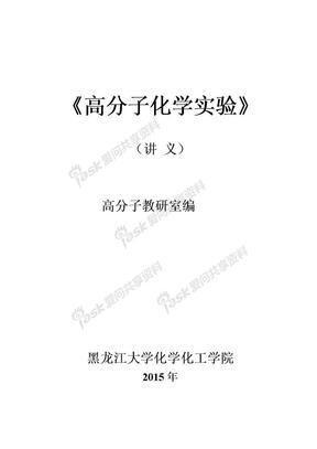 高分子化学实验课讲义(完整).doc