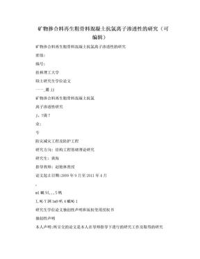 矿物掺合料再生粗骨料混凝土抗氯离子渗透性的研究(可编辑).doc