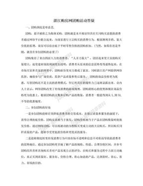 湛江购房网团购活动答疑.doc