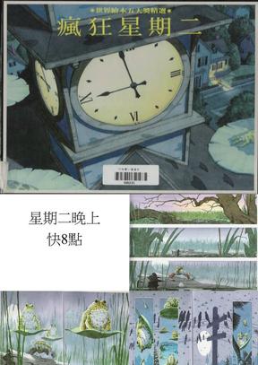 精美儿童绘本-瘋狂星期二.ppt