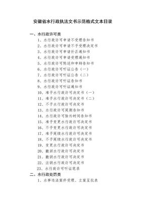 安徽省水行政执法文书示范格式文本目录