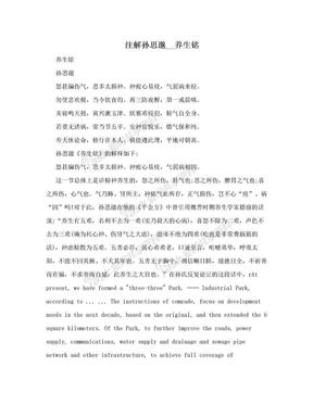 注解孙思邈__养生铭.doc