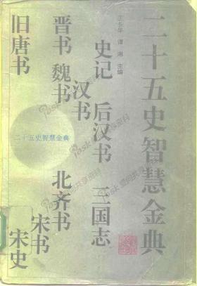 二十五史智慧金典.pdf