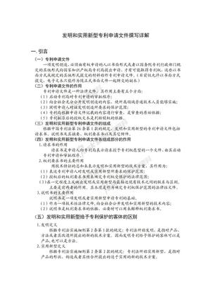 发明和实用新型专利申请文件撰写详解.doc