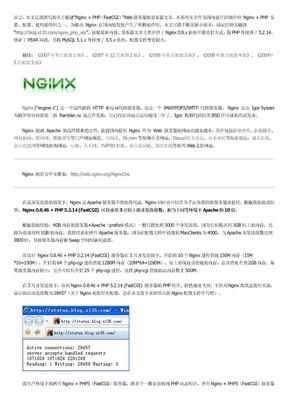 Nginx搭建胜过Apache十倍的Web服务器-第6版.DOC