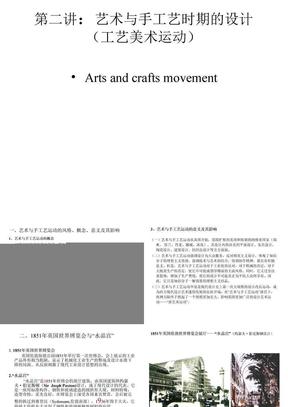 01设计史 艺术与手工艺时期的设计.ppt