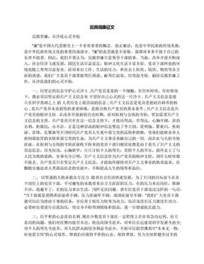 反腐倡廉征文.docx
