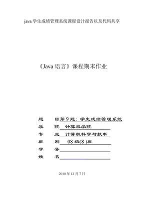 java学生成绩管理系统课程设计报告以及代码共享.doc