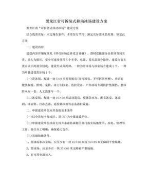 黑龙江省可拆装式移动冰场建设方案.doc
