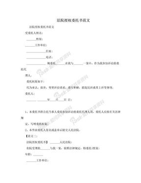 法院授权委托书范文.doc