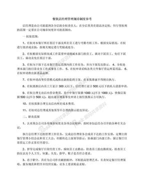 餐饮店经理管理规章制度参考.docx