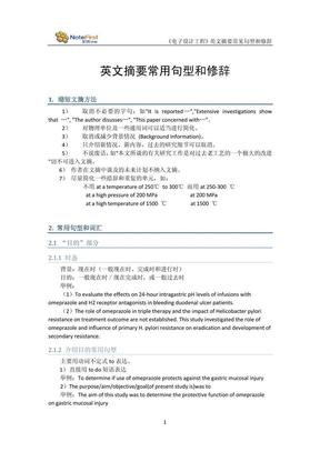 英文摘要常用句型和修辞.pdf