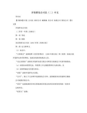 开曼群岛公司法(二)中文.doc