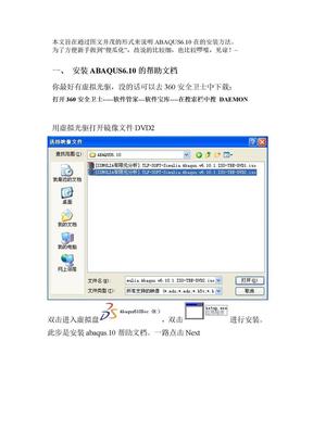 ABAQUS6.10安装方法之傻瓜版【图文并茂】.doc