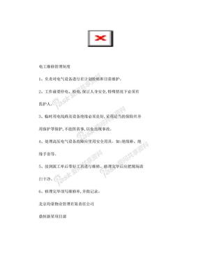 电工维修管理制度.doc