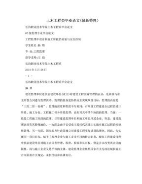 土木工程类毕业论文(最新整理).doc
