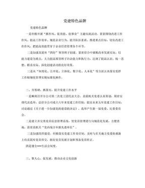 党建特色品牌.doc