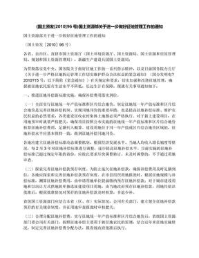 (国土资发[2010]96号)国土资源部关于进一步做好征地管理工作的通知.docx