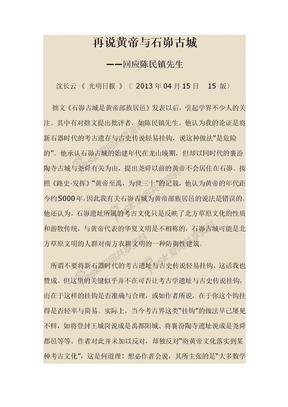 再说黄帝与石峁古城—回应陈民镇先生(沈长云).doc