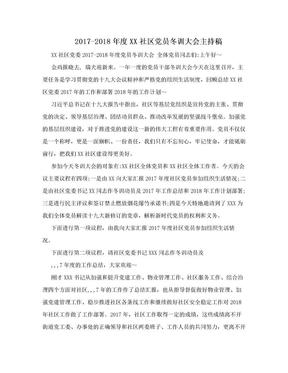 2017-2018年度XX社区党员冬训大会主持稿.doc