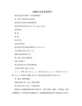 油漆安全技术说明书.doc