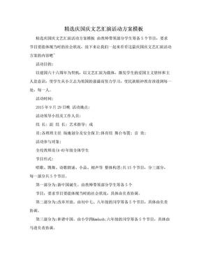 精选庆国庆文艺汇演活动方案模板.doc