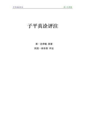 精美排版+《子平真诠评注》.doc