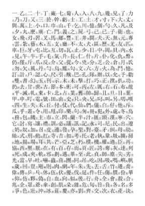3500个常用汉字繁简对照表-笔画顺序.docx