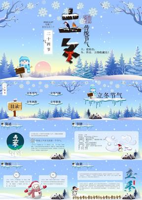 清新卡通蓝色唯美二十四节气之立冬传统节日介绍PPT模板