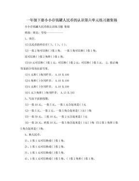 一年级下册小小存钱罐人民币的认识第六单元练习题集锦.doc