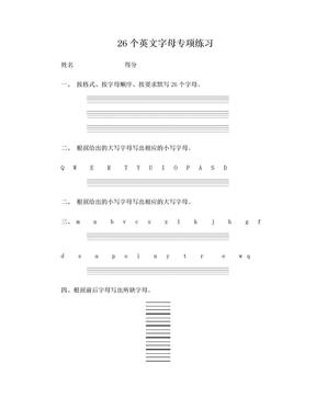26个英文字母专项练习题.doc
