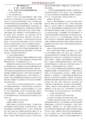 考研政治红宝书(大纲解析)[word版打印