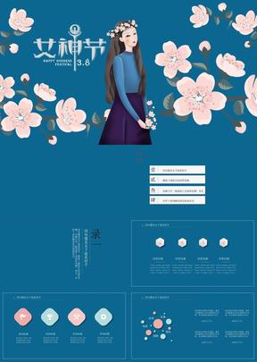唯美系列女神节 女王节 3.8妇女节PPT模板.pptx