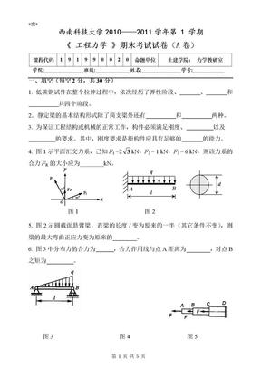 2010-2011-1工程力学-试卷A.doc