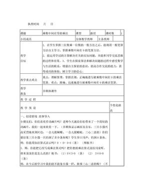 小学数学组集体备课记录.doc