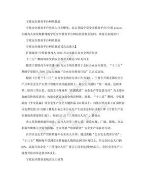 宁夏安全教育平台网站登录.doc