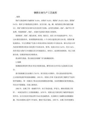 钢铁行业生产工艺流程.doc