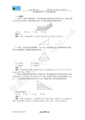 2012年中考数学复习考点跟踪训练39 几何应用性问题.doc