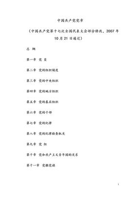 中国共产党党章 (中国共产党第十七次全国代表大会部分修改,2007年10月21日通过)1.doc