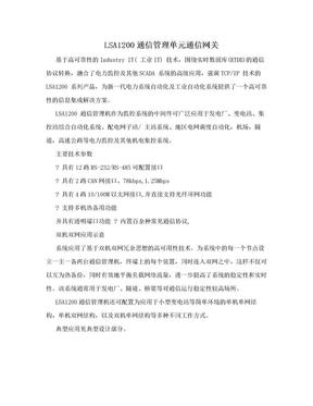 LSA1200通信管理单元通信网关.doc