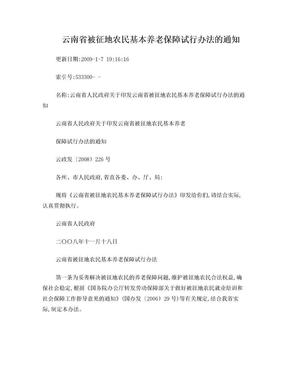 云南省被征地农民基本养老保障试行办法的通知.doc